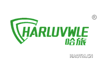 哈旅 HARLUVWLE