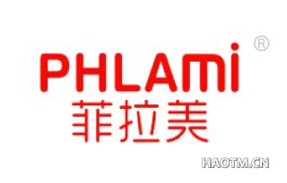 菲拉美 PHLAMI