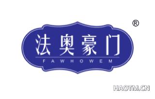 法奥豪门 FAWHOWEM