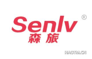 森旅 SENLV