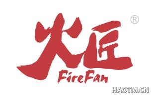 火匠 FIREFAN