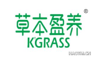 草本盈养 KGRASS