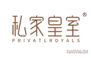 私家皇室 PRIVATLROYALS