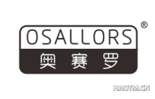 奥赛罗 OSALLORS