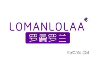 罗曼罗兰 LOMANLOLAA