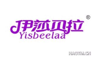 伊莎贝拉 YISBEELAA