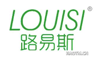 路易斯 LOUISI