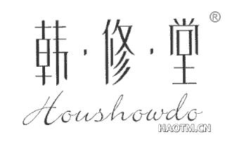 韩修堂 HOUSHOWDO