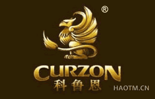 科鲁恩 CURZON