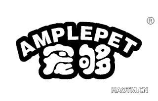 宠够 AMPLEPET