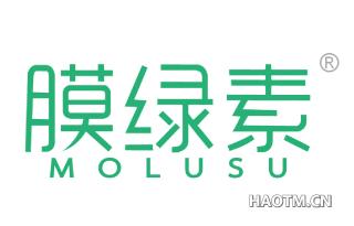 膜绿素 MOLUSU