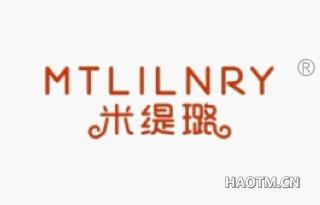 米缇璐 MTLILNRY