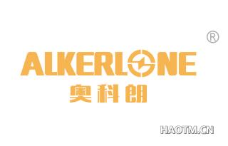 奥科朗 ALKERLONE