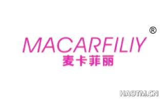 麦卡菲丽 MACARFILIY