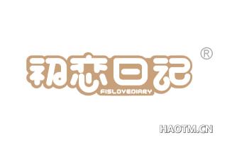初恋日记 FISLOVEDIARY