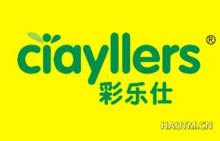 彩乐仕 CIAYLLERS
