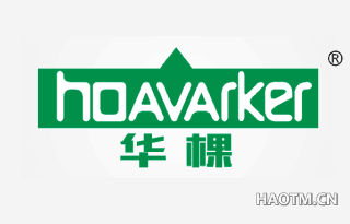 华棵 HOAVARKER