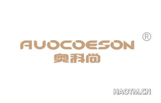 奥科尚 AUOCOESON