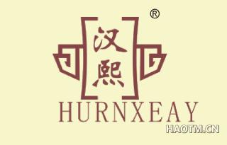 汉熙 HURNXEAY