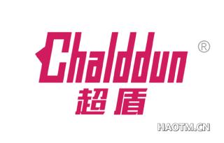 超盾 CHALDDUN