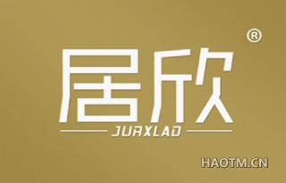 居欣 JURXLAD