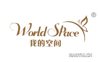 我的空间 WORLD SPACE