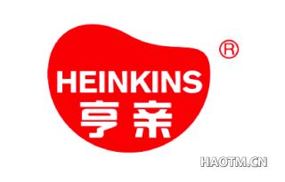 亨亲 HEINKINS