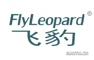飞豹 FLYLEOPARD
