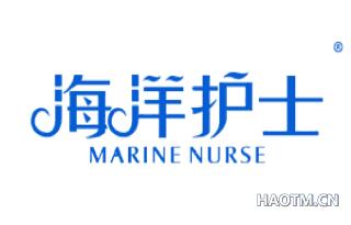 海洋护士 MARINENURSE