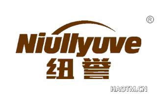 纽誉 NIULLYUVE
