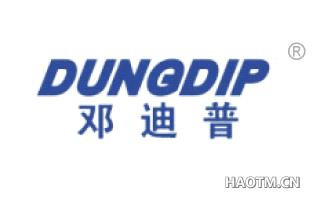 邓迪普 DUNGDIP