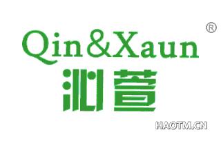 沁萱 QINXAUN