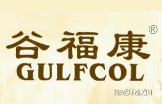 谷福康 GULFCOL