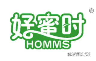 好蜜时 HOMMS