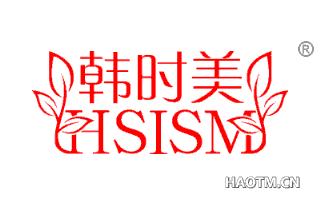 韩时美 HSISM