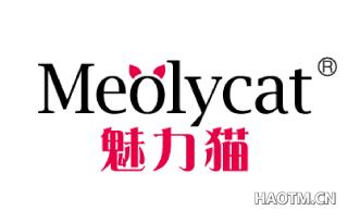 魅力猫 MEOLYCAT