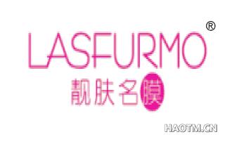 靓肤名膜 LASFURMO