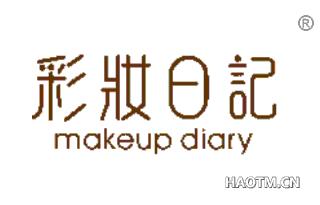 彩妆日记 MAKEUPDIARY