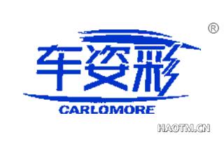 车姿彩 CARLOMORE