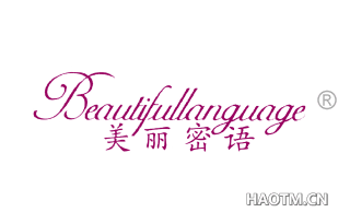 美丽密语 BEAUTIFULLANGUAGE