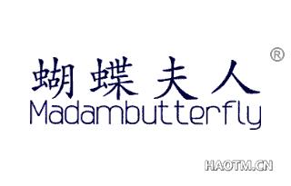蝴蝶夫人 MADAMBUTTERFLY