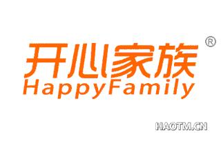 开心家族 HAPPYFAMILY