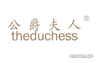 公爵夫人 THEDUCHESS