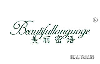 美丽密语 BEAUTIFULLANGUAGE