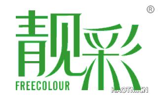 靓彩 FREECOLOUR