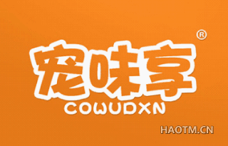 宠味享 COWUDXN