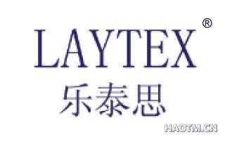 乐泰思 LAYTEX