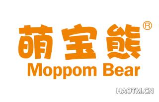 萌宝熊 MOPPOMBEAR