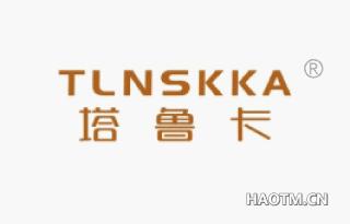 塔鲁卡 TLNSKKA