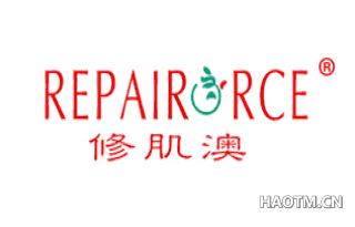 修肌澳 REPAIRRCE